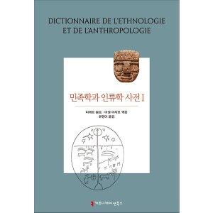 민족학과 인류학 사전 1