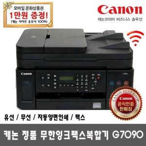 캐논 NEW 정품 무한잉크 팩스복합기 G7090 잉크포함_DH