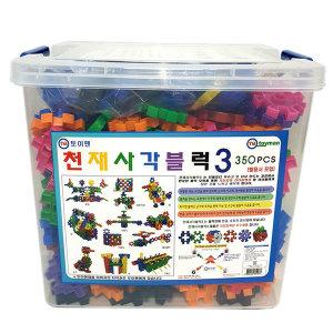 천재사각블럭3 350p/사각블럭/블럭/블록/장난감/퍼즐
