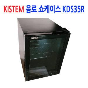음료수 미니쇼케이스 KDS35R (35L)