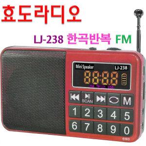 USB SD 휴대용라디오 K-38한곡반복 mp3플레이어 LJ-238