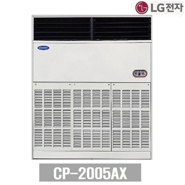 캐리어 스탠드에어컨 165평:CP-2005AX 기본설치비:포함