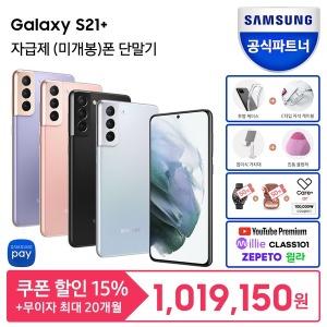 공식인증 갤럭시S21+ 256GB SM-G996N 자급제 사은품