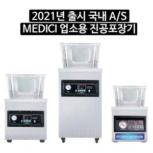 MEDICI 업소용 진공포장기 VMX300 대형 이동식