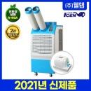 산업용 업소용 이동식에어컨 WPC-5000PD (15평형)