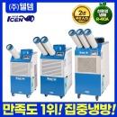 웰템 산업용 이동식에어컨 WPC-7000 휴게소 일체형