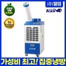 실속형 산업용 이동식에어컨 WPC-3100C (10평) 가성비