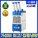 실속형 산업용 이동식에어컨 WPC-6300C (20평) 가성비