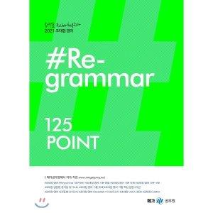 2021 조태정 영어 리그래머( Re-grammar)125POINT  조태정