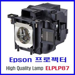 프로젝터 램프(ELPLP87) EB-535W/EB-536Wi/EB-2055