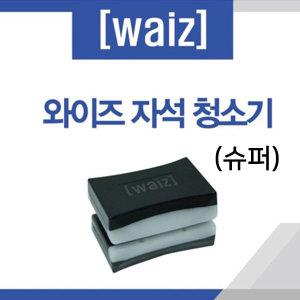 와이즈 자석 청소기 (슈퍼) 8-12mm/이끼제거/클리너