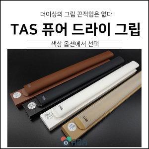 TAS그립 타스 퓨어 실리콘 드라이 그립