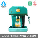 샤오미 미지아 PETRUS 반자동 커피머신 / 무료배송