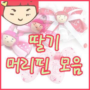 딸기 머리핀/초특가/케릭터/딸기/머리핀/자동핀/딱핀