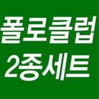 브랜드 2매입 손수건선물세트/남자손수건/손수건세트