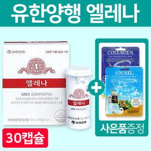 유한양행 엘레나 유산균 30캡슐+마스크팩 증정