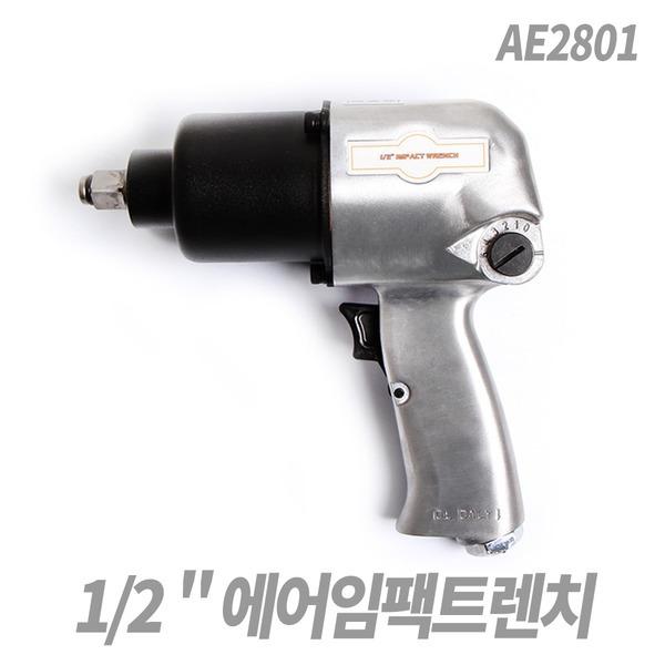 1/2 에어임팩 렌치 AE2801 임팩트 복스알 콤프레샤