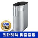 LG렌탈 상하좌우 정수기 상품권/당일지급/6개월무료