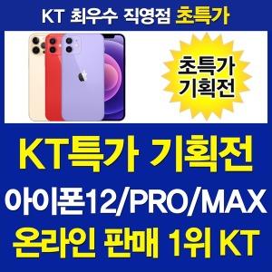 KT공식/최우수점1위/아이폰12/PRO/미니/신청당일발송/
