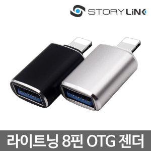 라이트닝 8핀 OTG 젠더/아이폰 아이패드 USB3.0 연결