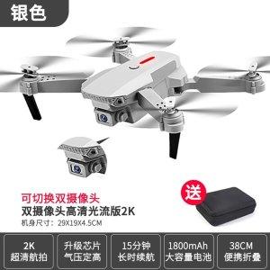 udrone 우드론 초경량비행장치 - 실버 2k 배터리 3개