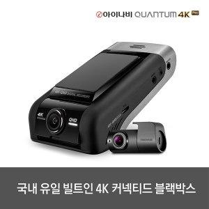 출시이벤트  아이나비 QUANTUM 4K PRO 64GB 기본패키지/4K화질(UHD) 2채널 블랙박스/Built-in 디자인/W...