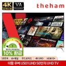 더함 U501UHD 125cm UHD 안드로이드 스마트 TV