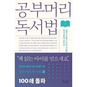 공부머리 독서법 - 실현 가능하고 지속 가능한 독서교육의 모든 것 - 실현 가능하고 지속 가능한 독서...
