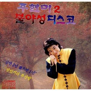 미개봉CD)주현미 불야성 디스코 2