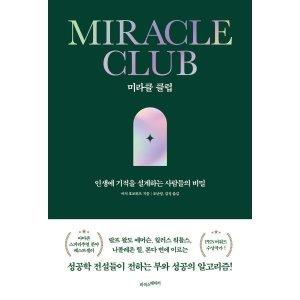 미라클 클럽 : 인생에 기적을 설계하는 사람들의 비밀  미치 호로위츠