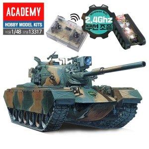 AC317 무선RC탱크 한국 M48A5K전차 1대48 아카데미 프