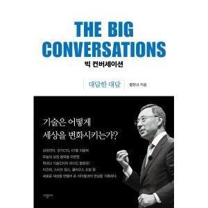 빅 컨버세이션 THE BIG CONVERSATIONS : 대담한 대담  황창규