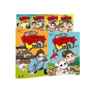 (할인) 설민석 한국사 대모험 1권-15권세트