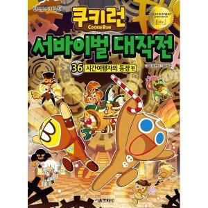 쿠키런 서바이벌 대작전 36 : 시간여행자의 등장편  김강현