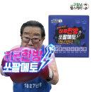 9중복합 남성종합영양제 하루한방 쏘팔메토 60정