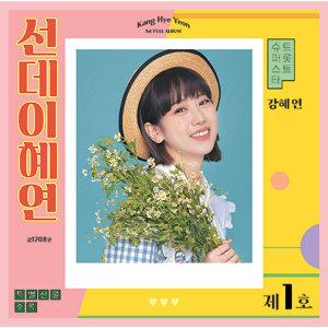 (USB) 강혜연 (Kang HyeYeon) - 정규앨범 1집 선데이혜연