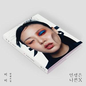 비비 (BIBI) / 인생은 나쁜X (미니앨범 2집)
