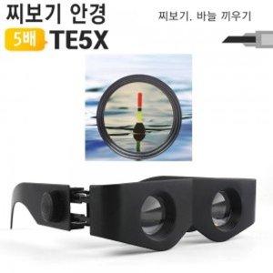 찌보기 안경 TE5X 망원경 5배율 조절 바늘끼우기 모든