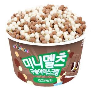 미니멜츠구슬아이스크림15개/2세트+구슬2