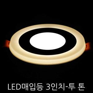 LED 다운라이트 할로겐 일체형 매입등 3인치 투톤
