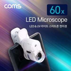 Coms 스마트폰 현미경 확대경 돋보기 60배율. 60X. 만