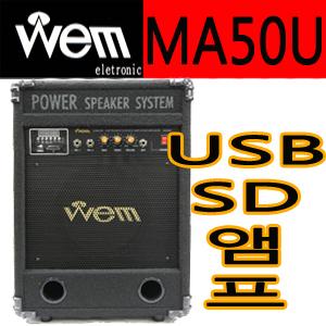 wem/MA50U/이동식앰프/휴대용앰프/스피커/USB.SD앰프
