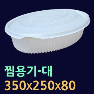 찜용기(대)100개 찜배달용기 찜음식 포장찜용기 HG783