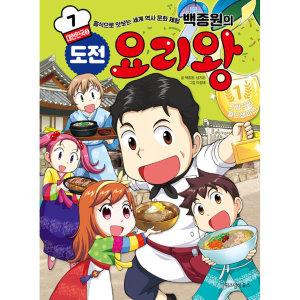 백종원의 도전 요리왕 7 대한민국