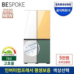 비스포크 냉장고 4도어 RF85A9101AP 1등급 색상선택