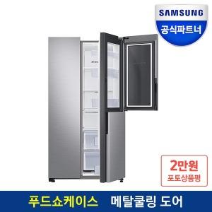 양문형냉장고 RS84T5041M9 3도어 인증점 무료배송