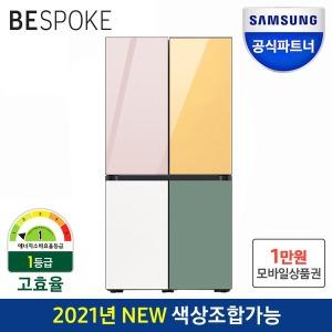 비스포크 냉장고 RF85T91S1AP 1등급 (21년도 신규색상)