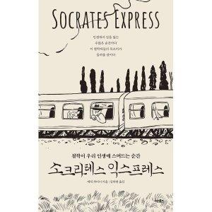 소크라테스 익스프레스 : 철학이 우리 인생에 스며드는 순간  에릭 와이너