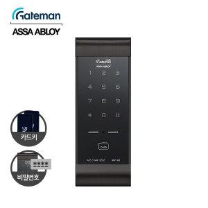 게이트맨 디지털 도어락 WV-43 / 카드키4개