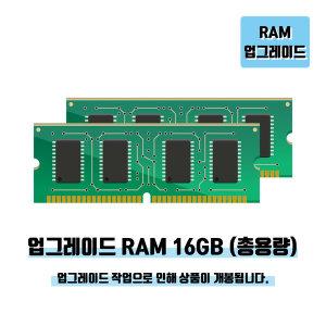 RAM 업그레이드 DDR4 RAM 16GB 로 업그레이드